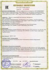 Сертификат ТР ТС MALIN.KA