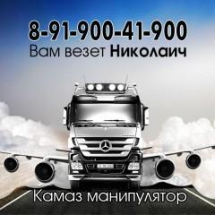 Николаич_33