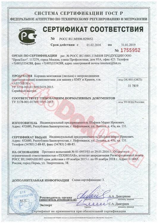 сертификат-люльки-с-водяным-знаком (1) (1).jpg