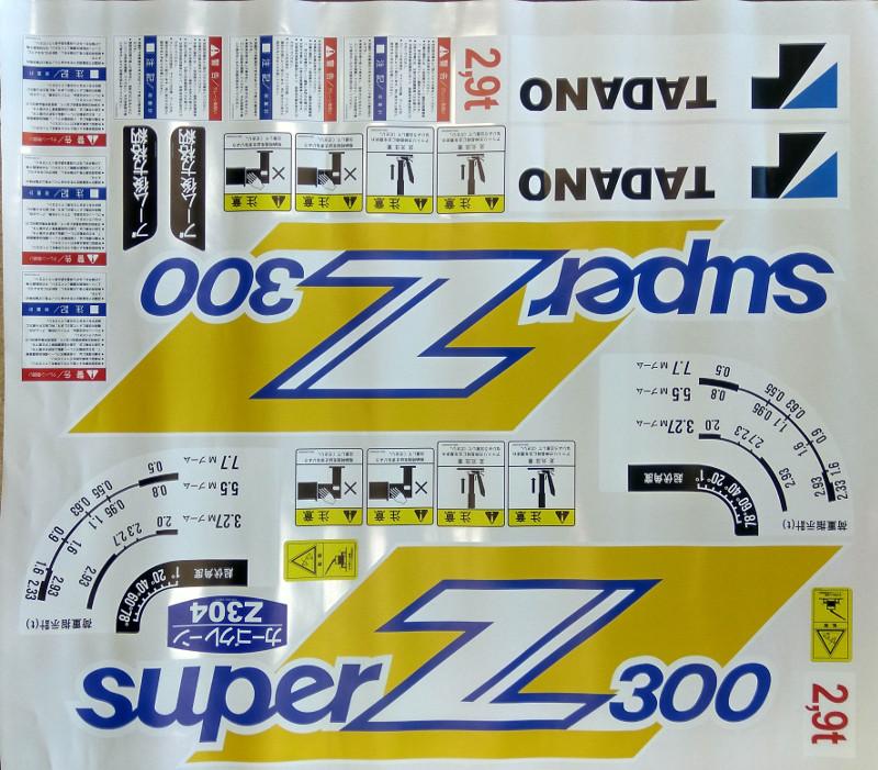 Tadano_Z303.JPG.4aed994e0cb1e3eddef7e4669f14368c.JPG