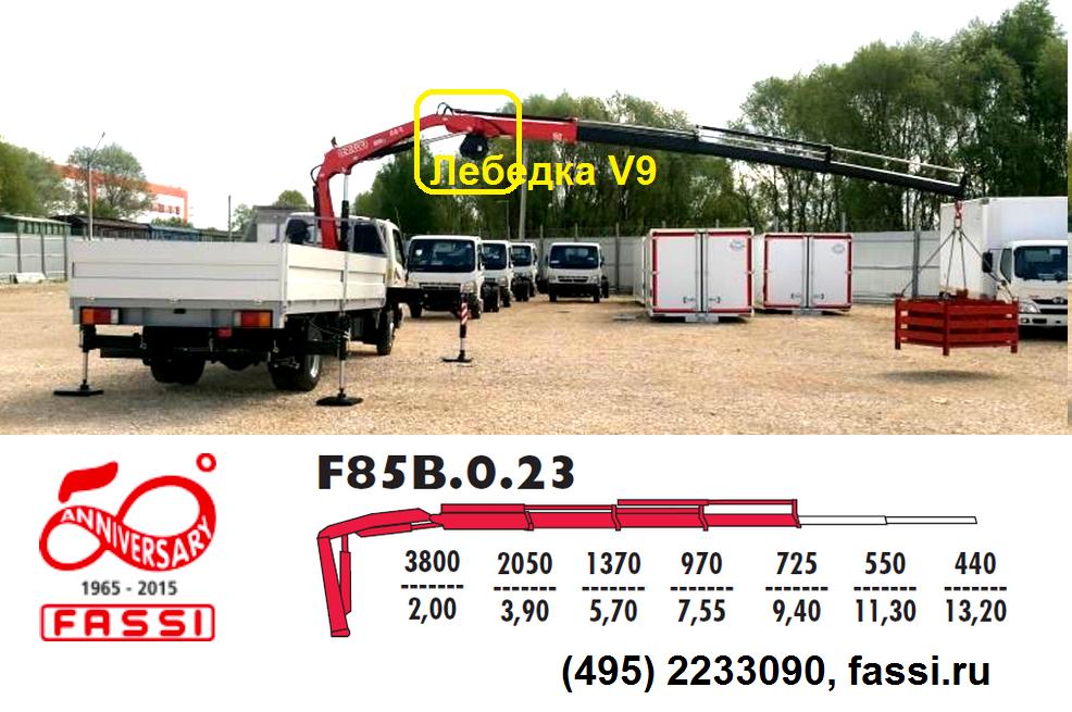F85B 023 Лебедка.PNG