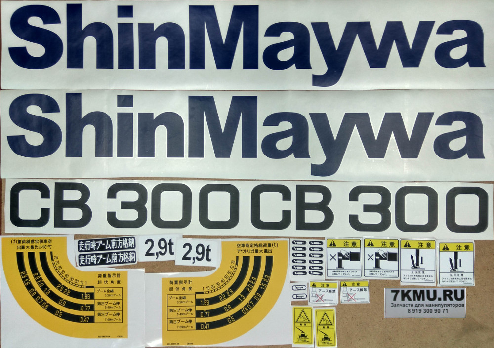 59e723da587e2_SHIN_MAYWA_SB300_3.jpg.108bdc84601ad998fce3c75dbb727a2e.jpg