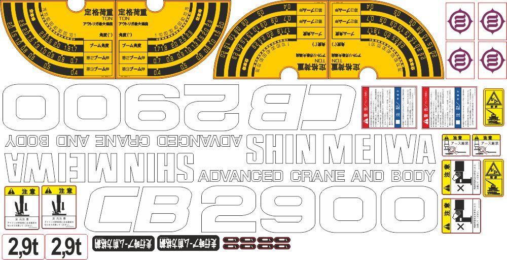 59e723db23675_SHIN_MEIWA_SB2900_3.jpg.d56241ada35bd0c8474e50be90c5af41.jpg