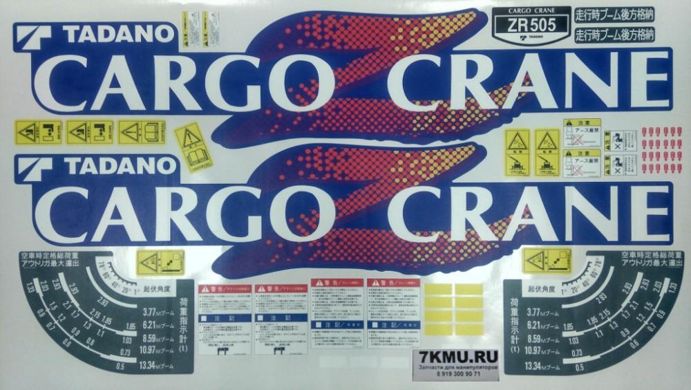 cargo_crane_500.thumb.JPG.d0efcb6b1a38efe628ce207a0687f246.JPG