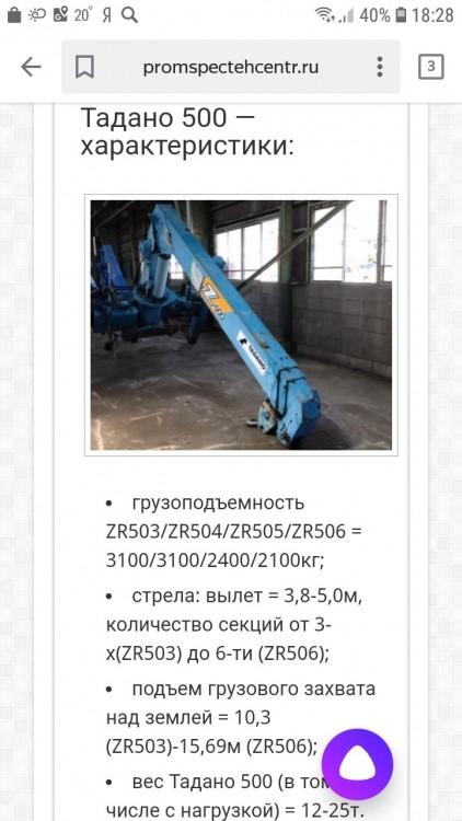 Screenshot_20190818-182841_Yandex.jpg