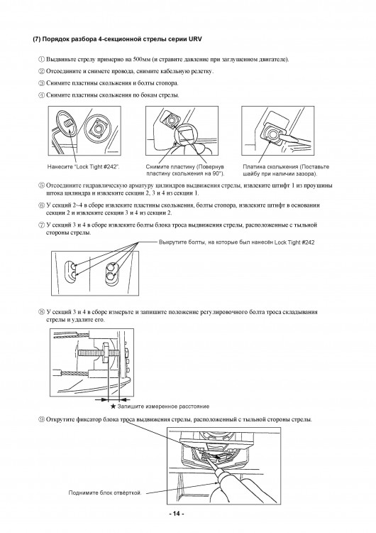 стрела 4 секц, разборка0001.jpg