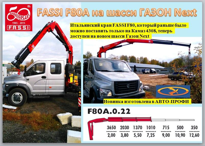 газон некст FASSI F80A.jpg
