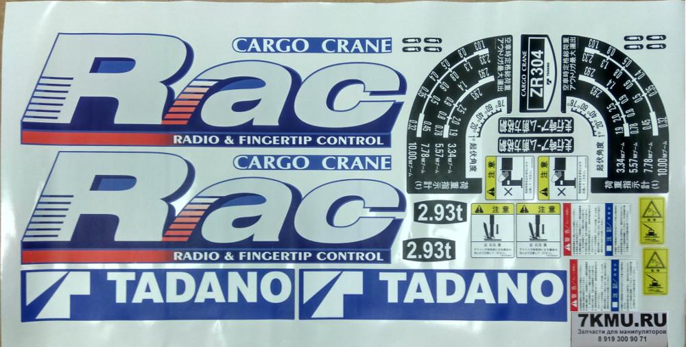 Tadano_Rac.jpg.141d467692a355b4b4199c8264e977f4.jpg