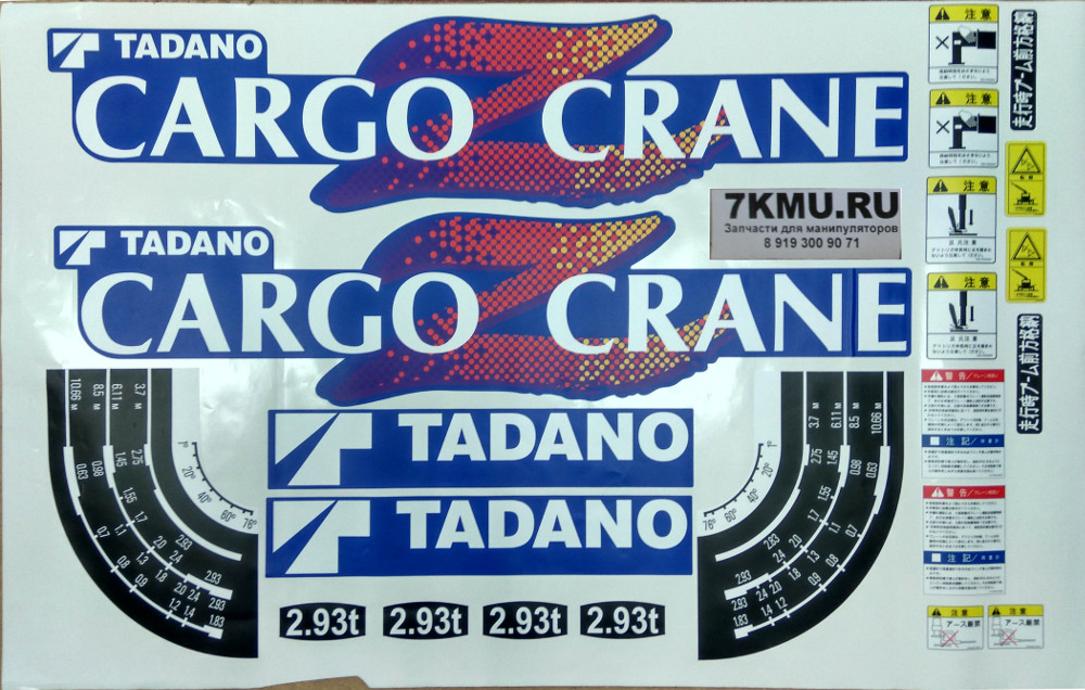 cargo_crane_300.JPG.a6bdaec81e7c5d6d6d030f8da0ffe6e4.JPG