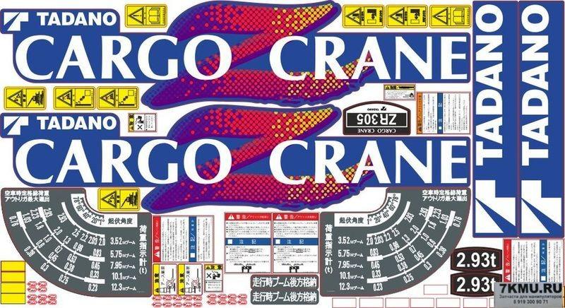 1775017939_cargocrane305.jpg.9d3c9b306777a99fa06b97572b2f42b3.jpg