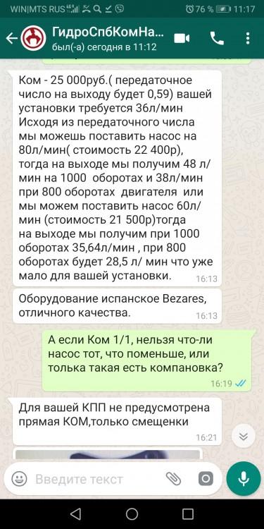 Screenshot_20200217_111729_com.whatsapp.thumb.jpg.de30a9c96ddcb3a8f48a7203cca4f2f2.jpg