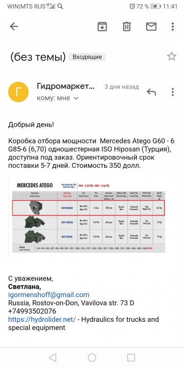 Screenshot_20200217_114156_com.google.android.gm.jpg
